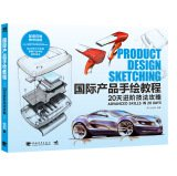 Read Online International Product freehand tutorial: 20 days Advanced techniques Raiders(Chinese Edition) PDF