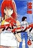 ラストイニング 6 (ビッグコミックス)