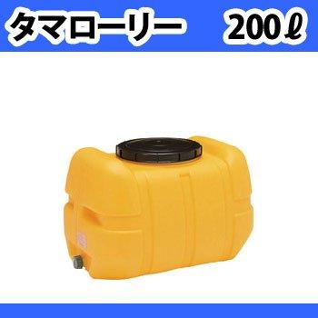 コダマ樹脂工業 タマローリー (横型) 貯水タンク(3000リットル)AT-3000 B00L7KHBR2 15900 3000 リットル  3000 リットル