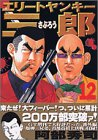 Elite Yankee Saburo (12) (Young Magazine Comics) (2002) ISBN: 4063610748 [Japanese Import]