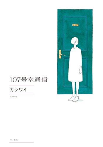 107号室通信 (torch comics)