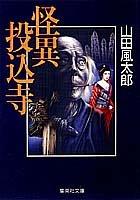 怪異投込寺 (集英社文庫)