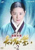 宮廷女官 チャングムの誓い VOL.2 [DVD]