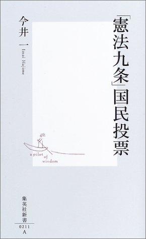 「憲法九条」国民投票 (集英社新書)