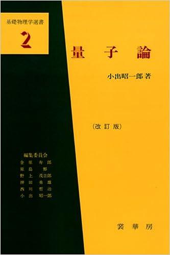 量子論 (基礎物理学選書) | 小出...