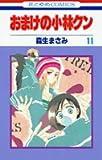 おまけの小林クン 第11巻 (花とゆめCOMICS)