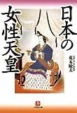 日本の女性天皇 (小学館文庫)