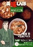 美味しんぼア・ラ・カルト 13 日本人の心!炊きたてご飯 (ビッグコミックススペシャル)