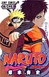 NARUTO -ナルト- 29 (ジャンプ・コミックス)