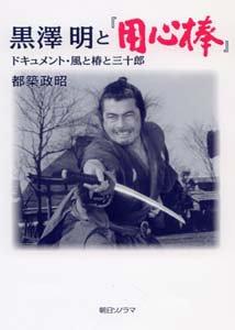 黒澤明と『用心棒』―ドキュメント・風と椿と三十郎