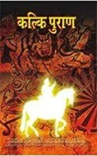 Buy vishnu puran book online at low prices in india vishnu puran kalki puran fandeluxe Gallery
