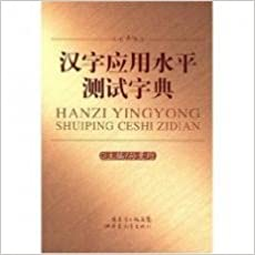 Book Chinese HSK Dictionary