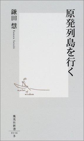 原発列島を行く (集英社新書)