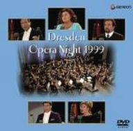 ドレスデンオペラナイト 1999 [DVD] B000B63FVY