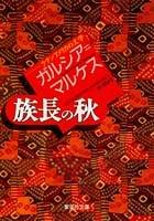 族長の秋 (集英社文庫)