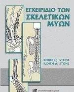 Egcheiridio Kai Atlas Ton Skeletikon Myon