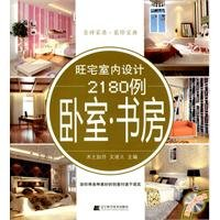 Read Online 2180 cases Mong House Interior Design: Bedroom book (with CD)(Chinese Edition) pdf