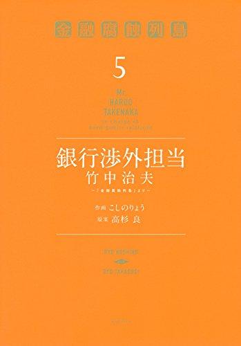 銀行渉外担当 竹中治夫 ~『金融腐蝕列島』より~(5) (KCデラックス 週刊現代)