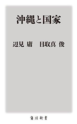 沖縄と国家 (角川新書)