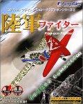 コンバットフライトシミュレータ 3 アドオンシリーズ 2 陸軍ファイター B000094Q0B Parent