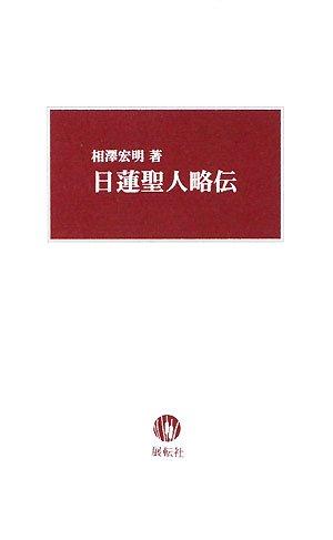 Nichiren biographical sketch (2008) ISBN: 4886563295 [Japanese Import] pdf