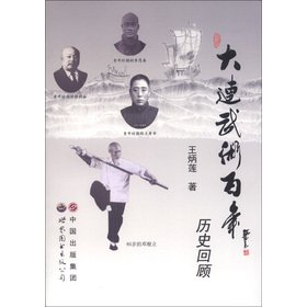 Download Dalian martial arts Centennial Historical Review(Chinese Edition) pdf