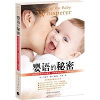 Secrets of the Baby Whisperer - American Super Nursery Tracy Hogg. Hogg teaches you how to bring up a smart baby. (Chinese Edition)