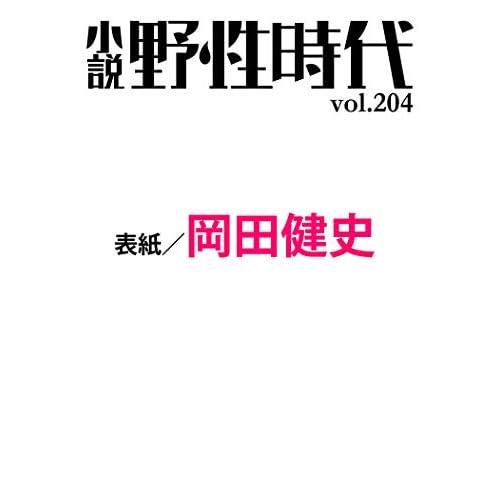 小説 野性時代 2020年11月号 表紙画像