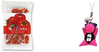 [2点セット] 朝どり 塩とまと甘納豆(150g)・さるぼぼ幸福ストラップ 【ピンク】 / 風水カラー全9種類 縁結び・恋愛(出会い) お守り//