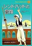 シンドバッドの冒険―アラビアン・ナイトより (子どものための世界文学の森 29)