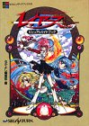 Magic Knight (Magic Night) Rayearth Visual Guide Book - Sega Saturn version (Nakayoshi Media Books) (1995) ISBN: 4063245683 [Japanese Import]