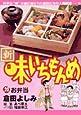 新・味いちもんめ (20) (ビッグコミックス)