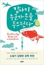 Korean Edition of Suddenly, a Knock on the Door
