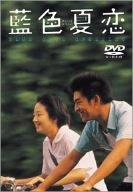 Amazon   藍色夏恋 [DVD]   映画