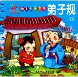 Download Sunshine Baby tear is not bad pocket book: Disciples Regulation (excerpt)(Chinese Edition) pdf