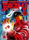 7 Mikisutori - Icons of Reaper Ejima house of the sun (Jump Comics Deluxe) (1994) ISBN: 4088586476 [Japanese Import]