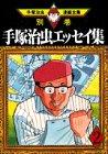 手塚治虫エッセイ集 (2) (手塚治虫漫画全集 (387別巻5))(手塚 治虫)