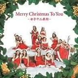 Merry Christmas To You ~女子十二楽坊~