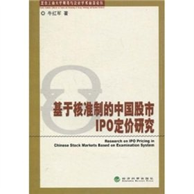 approval system of the Chinese stock market based pricing of IPO