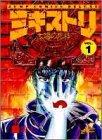 Mikisutori 1 (Jump Comics Deluxe) (1991) ISBN: 4088586417 [Japanese Import]