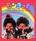 Secret of the forest above the clouds - Monchhichi (1997) ISBN: 4063390551 [Japanese Import]
