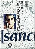 サンクチュアリ 12: 聖域 (ビッグコミックス)