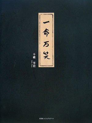 Ichimei ten thousand laughs (2008) ISBN: 486264595X [Japanese Import]