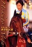 ホクトベガ 永遠に輝く星 [DVD]