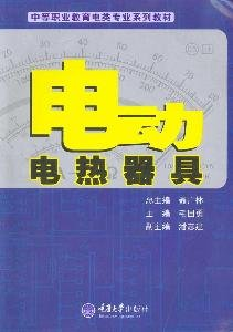 Electrical Specialized Secondary Vocational Education Textbook Series: Electric electric appliances