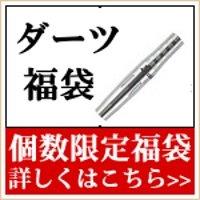 ダーツ福袋【松】 ダーツ バレル シャフト フライト ダーツケース ティップ