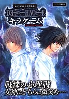 DEATH NOTE: Kira Game NDS version profiling note KONAMI Official Strategy Guide (V Jump Books) (2007) ISBN: 4087794105 [Japanese Import]