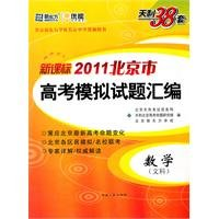 Download Mathematics (Arts) - New Curriculum 2011 Beijing entrance mock examination papers assembly - sets Tianli 38(Chinese Edition) pdf epub