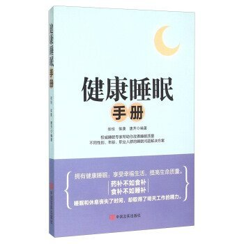 Download Healthy sleep manual(Chinese Edition) pdf