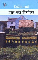 Raat Ka reporter (Novel in HINDI)